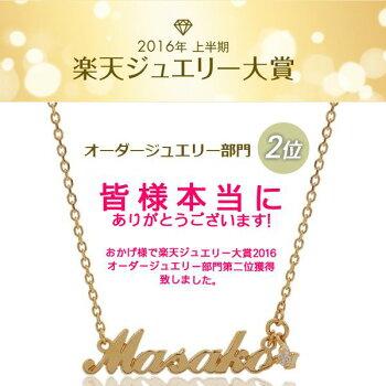 【送料無料】K10ゴールドオーダーネームネックレス送料無料