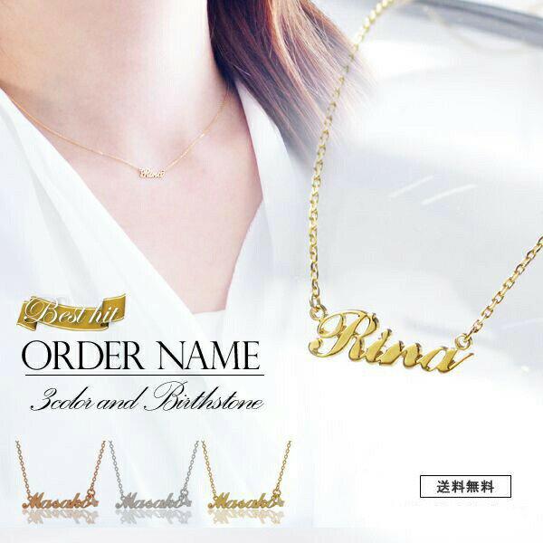ネームネックレス K10ゴールドオーダーネームネックレス 名前 ネーム イニシャル