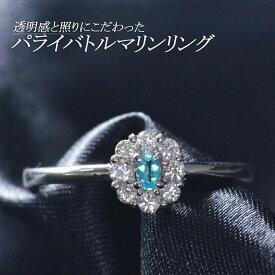 パライバトルマリン リング レディース プラチナ 指輪 ダイヤモンド Pt950 刻印入り 鑑別書付き 日本製