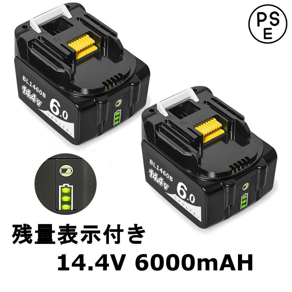 【最大2,000円OFFクーポン配布】マキタ BL1460b マキタ 互換バッテリー 14.4V 6.0Ah 2個セット