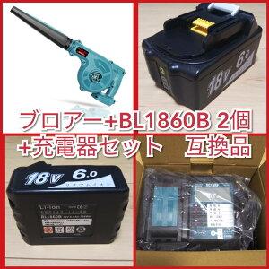 ブロワ青+マキタ互換バッテリー 18v BL1860b 互換バッテリー 18V 6.0Ah 残量表示付 2個セット + DC18RF 3.5A(液晶あり)充電器セット
