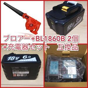 ブロワ赤+マキタ互換バッテリー 18v BL1860b 互換バッテリー 18V 6.0Ah 残量表示付 2個セット + DC18RF 3.5A(液晶あり)充電器セット