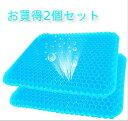 【クーポン配布中】【2個セット】座布団 ゲルクッション ブルー 二重 無重力クッション 腰痛対策 痔防止 自宅 オフィ…