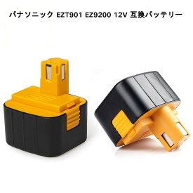 EZ9200 パナソニック12V EZT901互換バッテリー 12V 3.0Ah ニッケル水素電池 2個セット