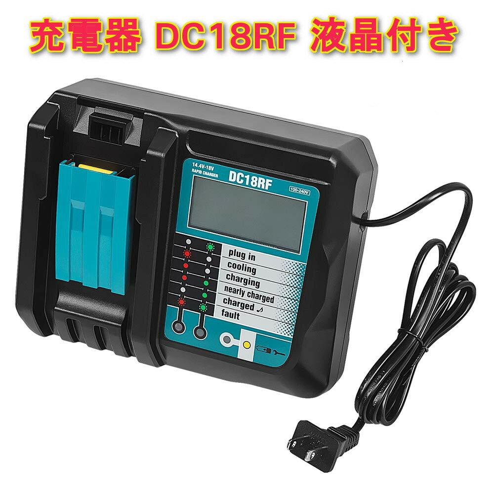 【最大2,000円OFFクーポン配布】マキタ 充電器 DC18RF 液晶付き 互換品 7.2V 〜 18V対応