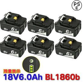 【10%OFFクーポン配布】マキタ バッテリー 18v BL1860b 互換バッテリー 18V 6.0Ah 残量表示付 6個セット
