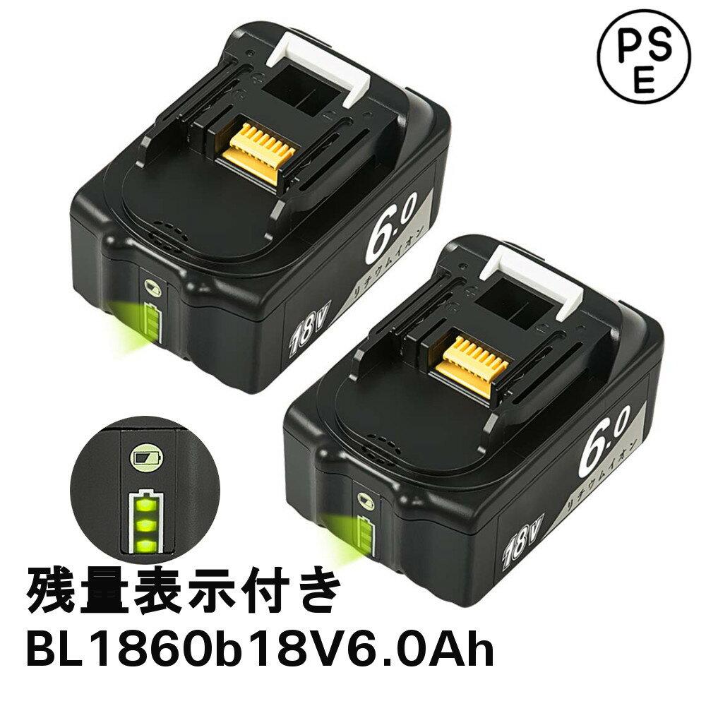 【最大2,000円OFFクーポン配布】マキタ バッテリー 18v BL1860b 互換バッテリー 18V 6.0Ah 残量表示付 2個セット