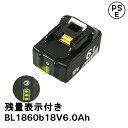 マキタ バッテリー 18v BL1860b 互換バッテリー 18V 6.0Ah 残量表示付