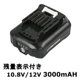 マキタ BL1015B マキタ互換バッテリー 10.8V / 12V 3.0ah 残量表示付