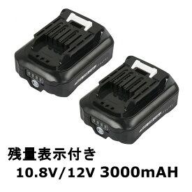 マキタ BL1015B マキタ互換バッテリー 10.8V / 12V 3.0ah 残量表示付 2個セット