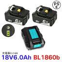 マキタ 互換バッテリー BL1860b 残量表示付き 2個セット + DC18RC充電器セット