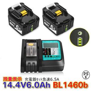 マキタ BL1460b マキタ 互換バッテリー 14.4V 6.0Ah 2個セット + DC18RF急速充電器6.5Aセット