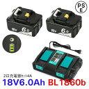 マキタ 互換バッテリー 18v BL1860b 残量表示付 2個セット + 2口充電器 DC18RDセット