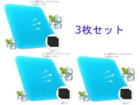 【3枚セット】座布団 ゲルクッション ブルー 二重 無重力クッション 腰痛対策 痔防止 自宅 オフィス 自動車用 カバー2枚付き