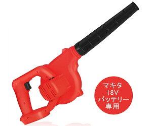 充電式ブロワー(赤) 18Vマキタバッテリー使用可能 コードレスブロワー 無段階風量調整 電動工具 充電式 コードレス 集じん機能付き 集塵 掃除機 (バッテリー別売り)