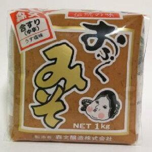 国産 愛媛県 森文おふくみそ 低塩分 合味噌スリ(1kg) 1袋