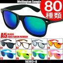 【全80色】ウェリントン型サングラス&ミラーサングラス&伊達眼鏡が激安価格 U56メンズ レディース  ウェイファー…