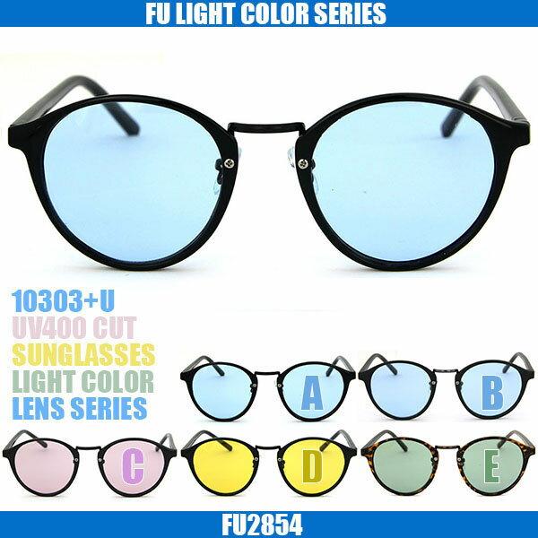 ライトカラー サングラス 伊達メガネ NU2854 メンズ レディース 共用 UVカットボスリントン ボストン 薄い色 ライトブルー グリーン