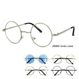 丸めがね 丸型 伊達メガネ AD43 ライトカラーサングラス 丸い メタル メンズ レディース 共用 UVカット