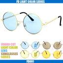 丸型 伊達メガネ ライトカラー 丸いメタル サングラス FD001 メンズ レディース 共用 UVカット ラウンド レトロ