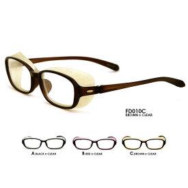 花粉 保護 メガネ FD010 防塵 プロテクト 伊達眼鏡 UVカット