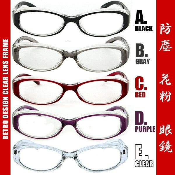 花粉症 メガネ FD8001 予防 保護 伊達 眼鏡 ゴーグル 防塵 花粉対策紫外線カット UV400