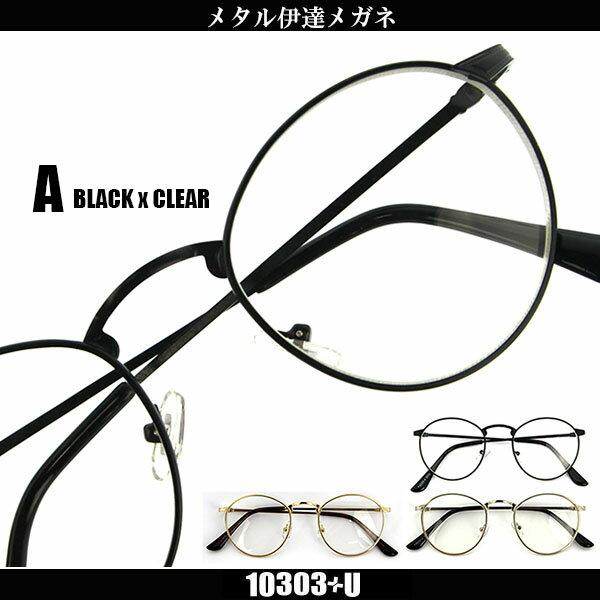 メタル 伊達メガネ FD8322 メンズ レディース 共用 UVカット