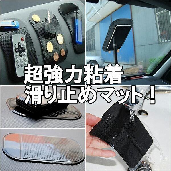 iPhone6 ケース 対応/超強力粘着滑り止めマットAが激安価格輸入商品/説明書無/多少のキズ汚れはご了承くださいカー用品/便利グッズ/カーナビ/タブレットPCスマートフォン/アイフォン6/スマホグッズ/ホルダー/車載