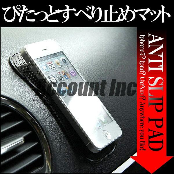 車載ホルダーシート 超強力粘着ぴたっとすべり止めマットカー用品 便利グッズ タブレットPC スマートフォンホルダー 車載 ゲル ジェル シリコン iphone6/iphone6S ケースなどに