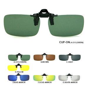 メガネの上から 偏光 クリップオン サングラス ケース付き 夜間&雨天用(イエローレンズ)もあり UVカット