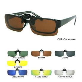 偏光 クリップオン サングラス CLIP-ON 夜間&雨天用(黄色レンズ)もあり