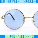サングラス ライトカラー U3364 丸メガネ 丸サングラス薄い色 薄いカラー メンズ レディース 丸めがね 伊達メガネうす…