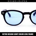 サングラス ライトカラー ウェリントン サングラス薄い色 薄いカラー メンズ レディース 伊達メガネうすい ボストン …