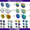サングラス u524 丸 丸型 めがね ミラー ラウンド 大流行 レトロ 眼鏡 わけあり