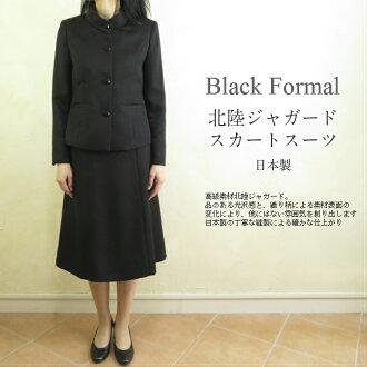 ブラツクフオーマ Hokuriku jacquard skirt suit mourning dress