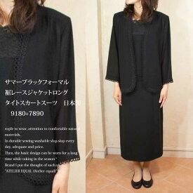 サマーブラックフォーマル裾レースジャケットロングタイトスカートスーツ 日本製 9180+7890【RCP】