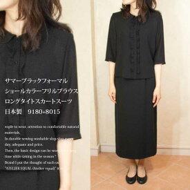 サマーブラックフォーマルショールカラーフリルブラウスロングタイトスカートスーツ 日本製 9180+8015【RCP】