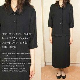 サマーブラックフォーマル裾レースブラウスロングタイトスカートスーツ 日本製 9180+8023【RCP】