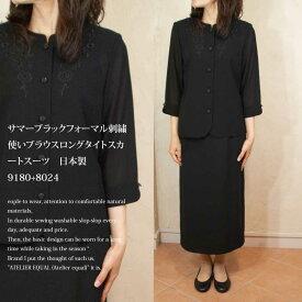 サマーブラックフォーマル刺繍使いブラウスロングタイトスカートスーツ 日本製 9180+8024【RCP】