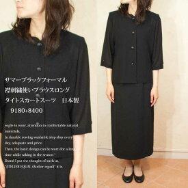 サマーブラックフォーマル襟刺繍使いブラウスロングタイトスカートスーツ 日本製 9180+8400【RCP】