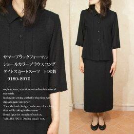 サマーブラックフォーマルショールカラーブラウスロングタイトスカートスーツ 日本製 9180+8970【RCP】
