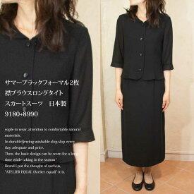 ブラックフォーマル2枚襟ブラウスロングタイトスカートスーツ 日本製 9180+8990【RCP】