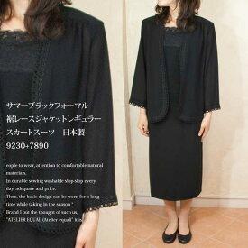 サマーブラックフォーマル裾レースジャケットレギュラースカートスーツ 日本製 9230+7890【RCP】