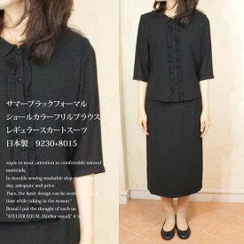 サマーブラックフォーマルショールカラーフリルブラウスレギュラースカートスーツ 日本製 9230+8015【RCP】
