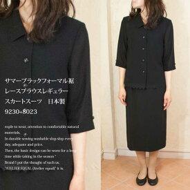 サマーブラックフォーマル裾レースブラウスレギュラースカートスーツ 日本製 9230+8023【RCP】