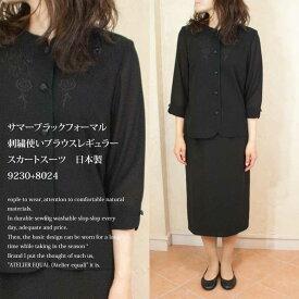 サマーブラックフォーマル刺繍使いブラウスレギュラースカートスーツ 日本製 9230+8024【RCP】