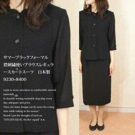 サマーブラックフォーマル襟刺繍使いブラウスレギュラースカートスーツ 日本製 9230+8400【RCP】