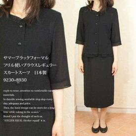 サマーブラックフォーマルフリル使いブラウスレギュラースカートスーツ 日本製 9230+8930【RCP】