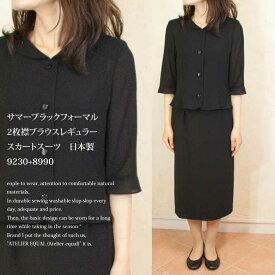 サマーブラックフォーマル2枚襟ブラウスレギュラースカートスーツ 日本製 9230+8990【RCP】
