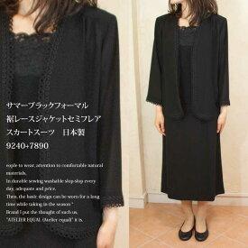 サマーブラックフォーマル裾レースジャケットセミフレアスカートスーツ 日本製 9240+7890【RCP】